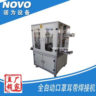 China Ear Loop Welding Machine for Mask Making distributor